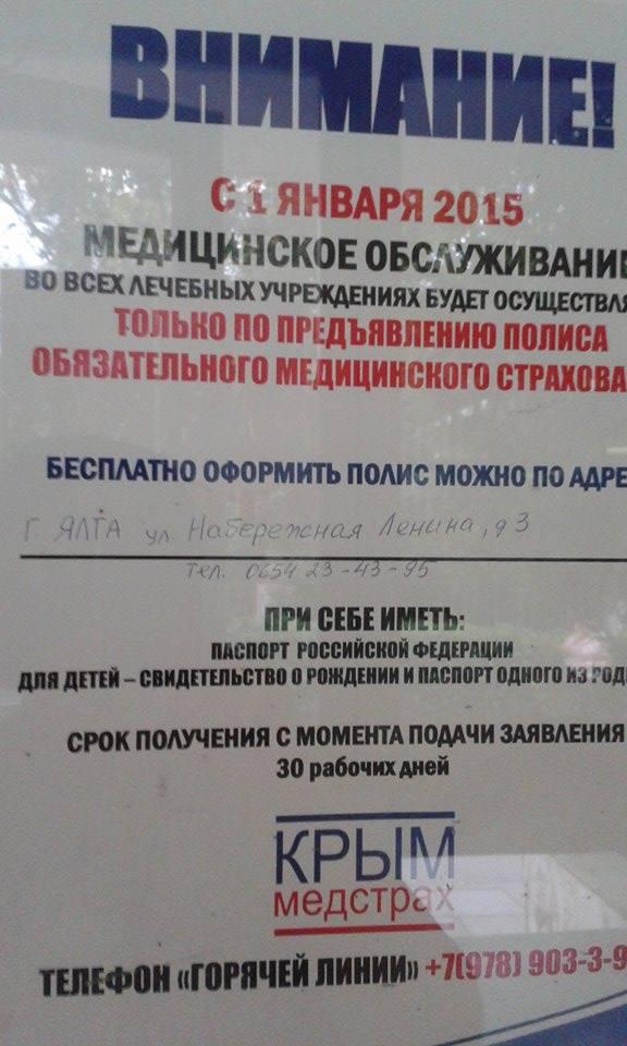 Правозащитники выявили ряд проблем с получением бесплатной медицинской помощи в Крыму