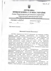 Ответ ДПС Украины 1
