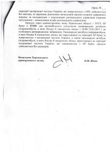 Ответ ДПС Украины 2