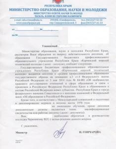Ответ Минобразования Крыма