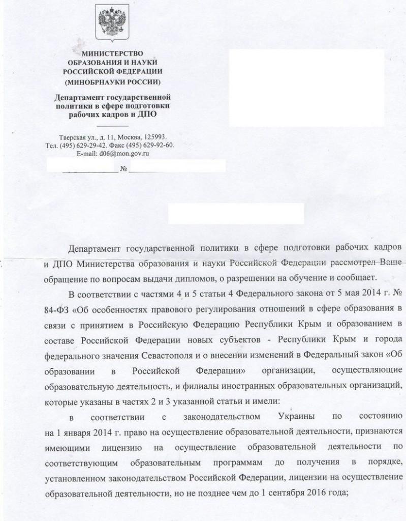 Ответ Минобразования РФ 1