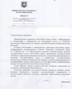 Ответ Минтранса Крыма