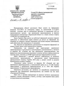Ответ прокуратуры 1 24.12.2015