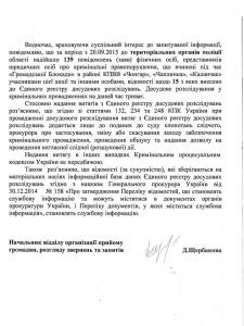 Ответ прокуратуры 2 24.12.2015