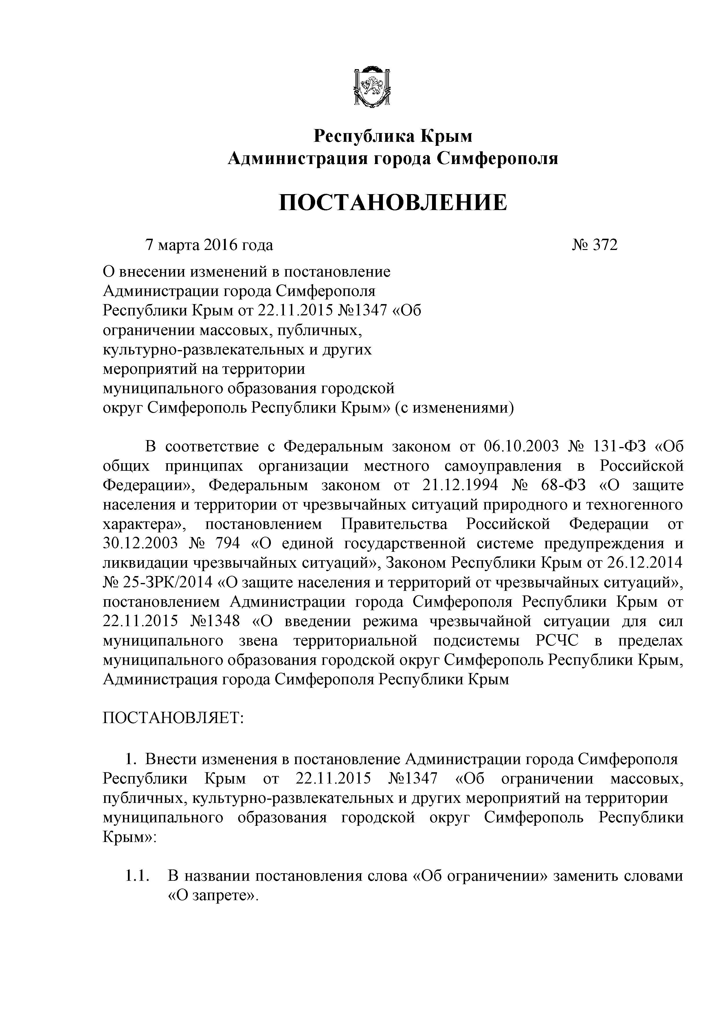 В Симферополе приняли решение запретить митинги