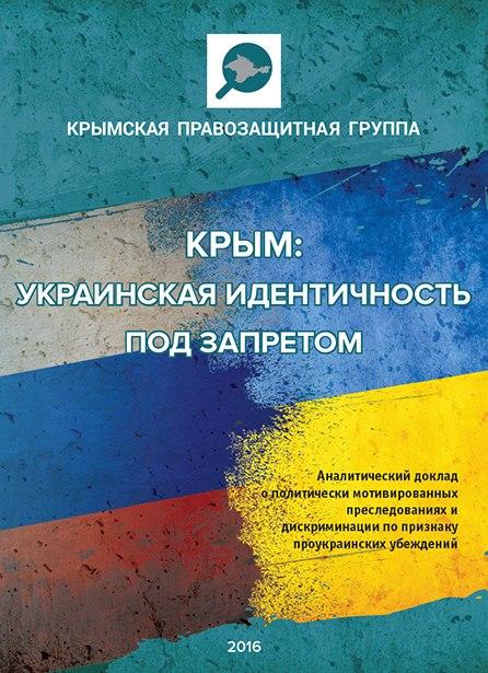 В Крыму пытаются подавить любое проявление украинской идентичности, — правозащитники