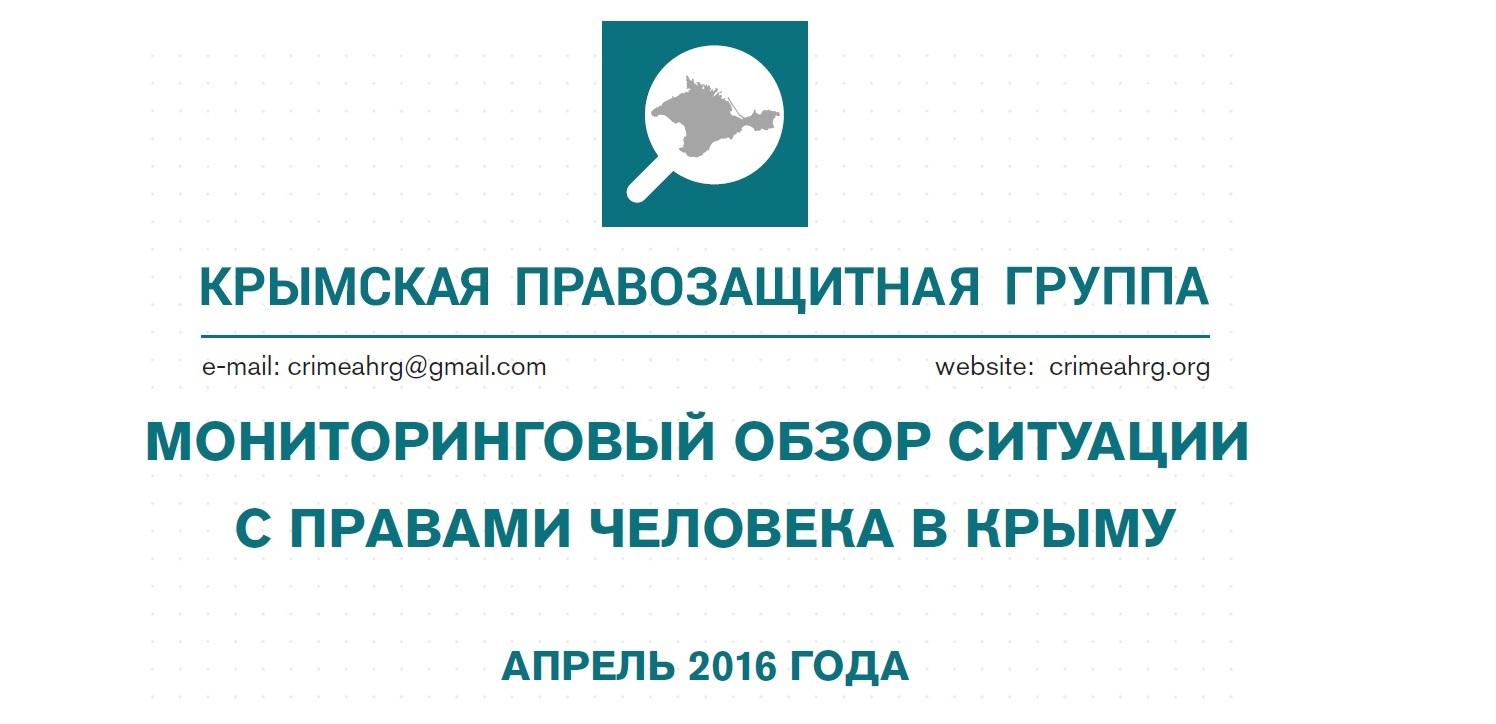 Мониторинговый обзор за апрель 2016 года