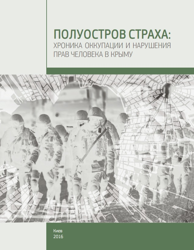Обложка книги Полуостров страха