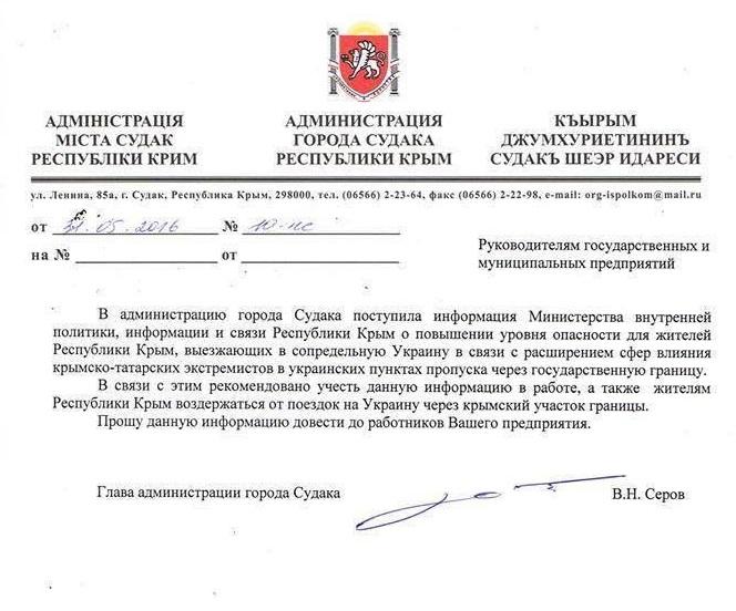 Крымские власти не рекомендуют выезжать на материковую Украину и запугивают жителей полуострова «крымско-татарскими экстремистами»