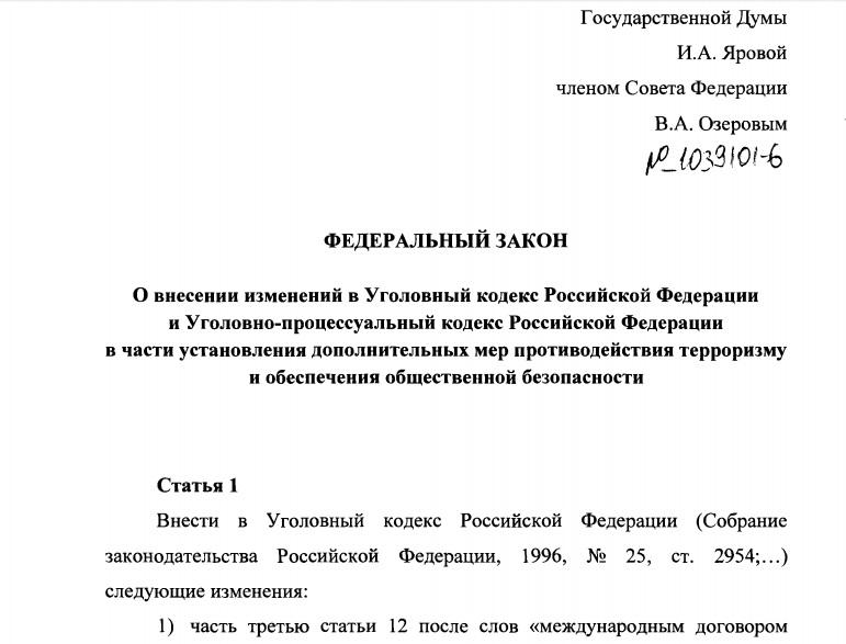 Принятые 24июня вРФ законы— новый инструмент для репрессий против крымчан