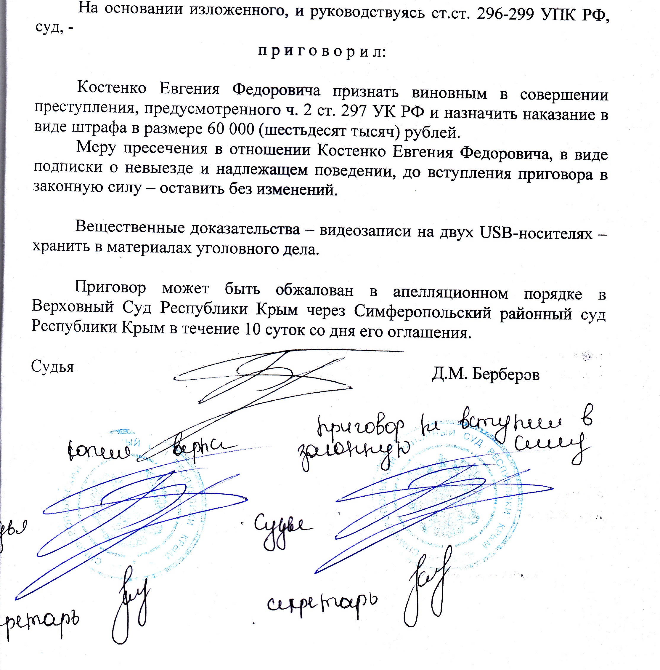"""The brother of Ukrainian political prisoner was fined for 60,000 rubles in Crimea for """"insulting the judge"""""""