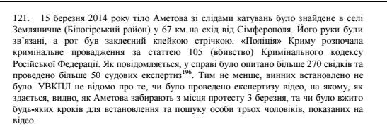 аметов 2