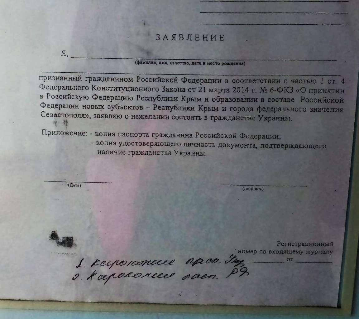 Отказ от гражданства украины в рф