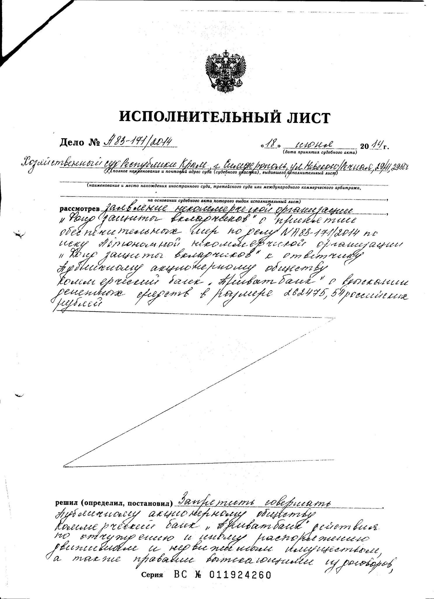 Исполнительный лист наложение ареста судебный приказ отменен что дальше делать