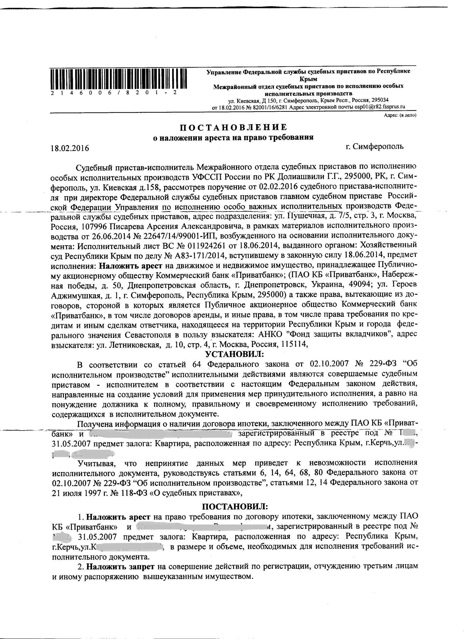 Постановление судебного пристава о наложении ареста на счет коллектор долг порно