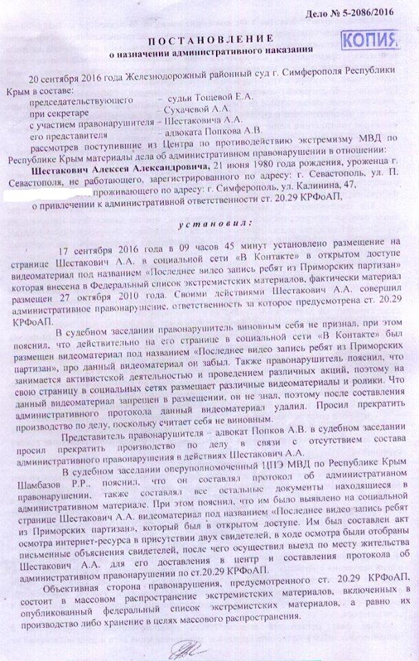 postanovlenie-suda-shestokovich_n