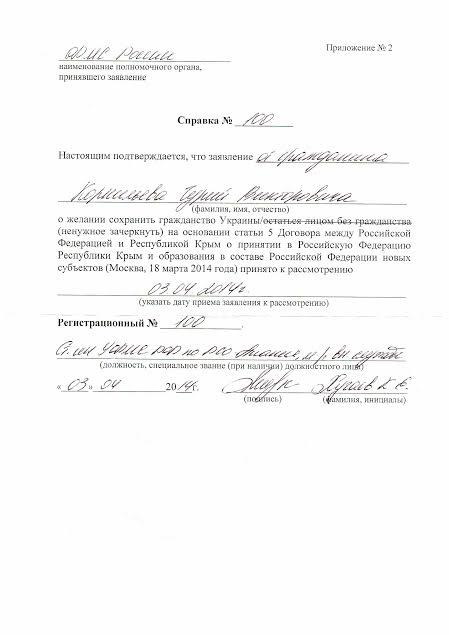 справка о желании сохранить украинское гражданство
