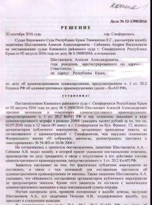 1-sud-piket-appelyatsiya-1