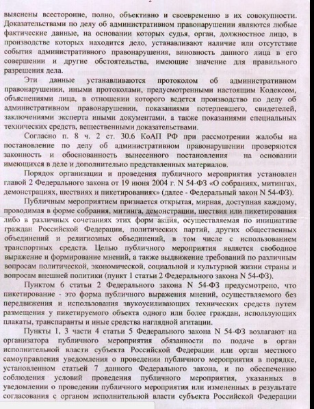 2-sud-piket-appelyatsiya-2
