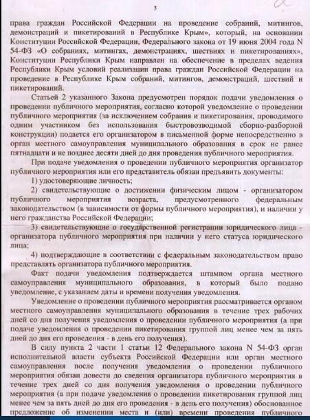 3-sud-appelyatsiya-piket-3