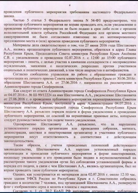 4-sud-appelyatsiya-piket-4