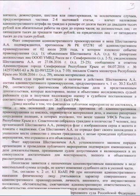 5-sud-appelyatsiya-piket-5