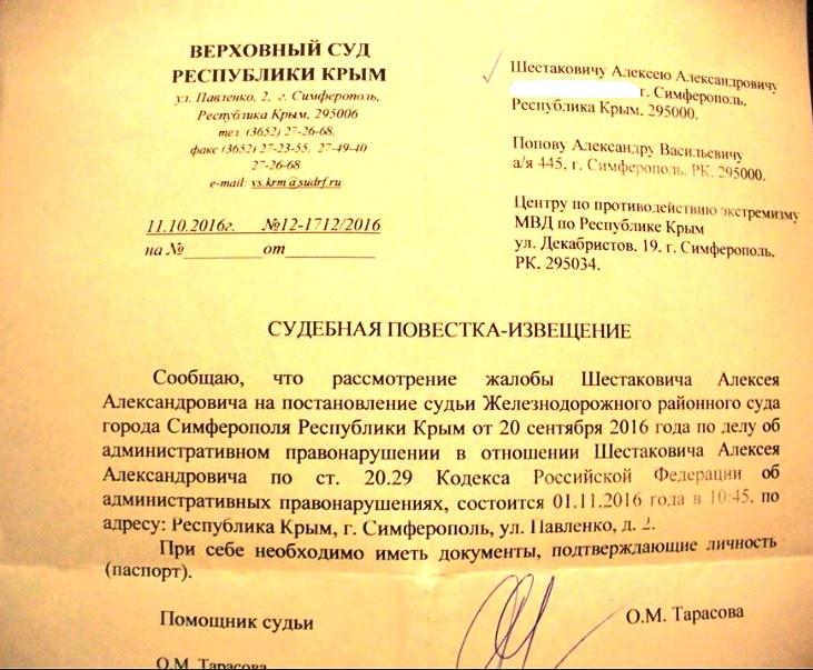уведомление про апелляционный суд