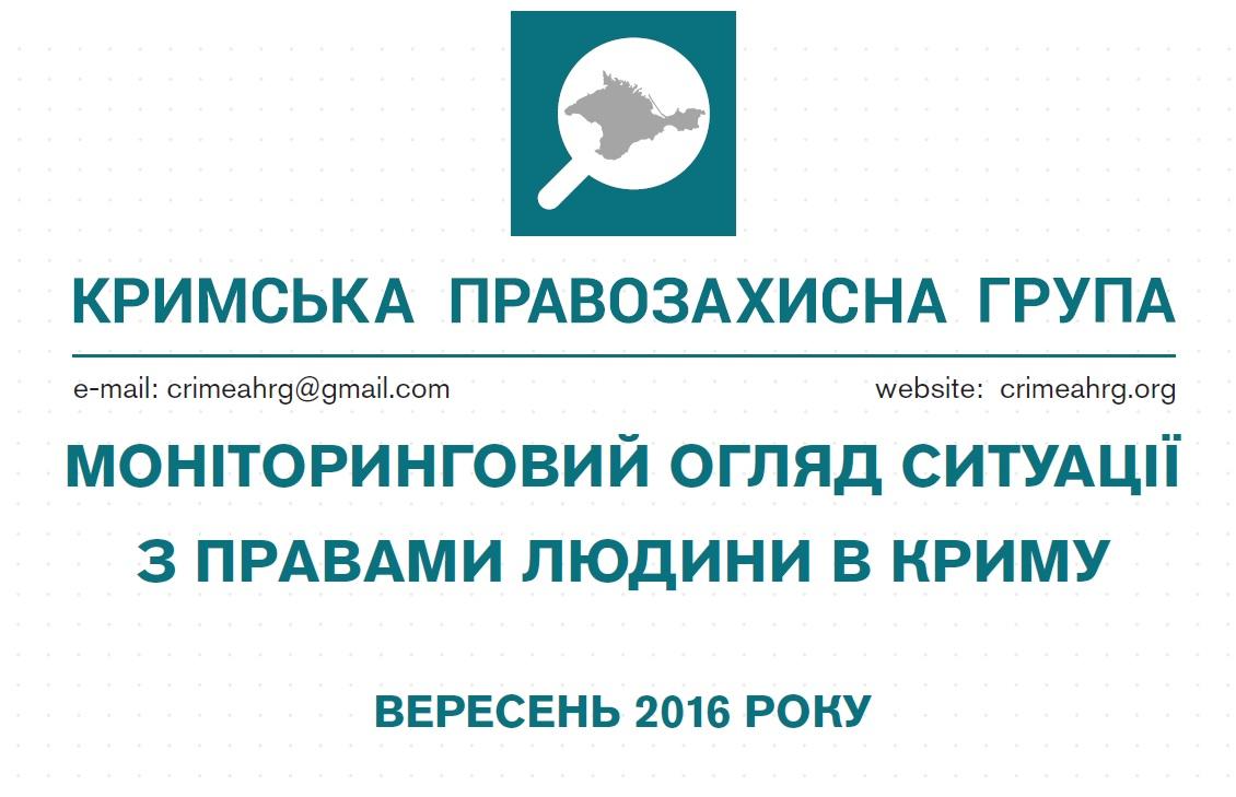 Моніторинговий огляд ситуації з правами людини у Криму за вересень 2016