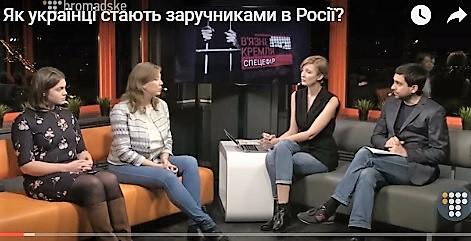Как украинцы становятся заложниками в России? — Ольга Скрипник в спецэфире Громадського