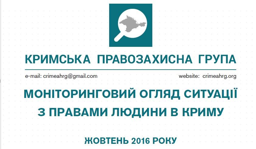 Моніторинговий огляд ситуації з правами людини у Криму за жовтень 2016
