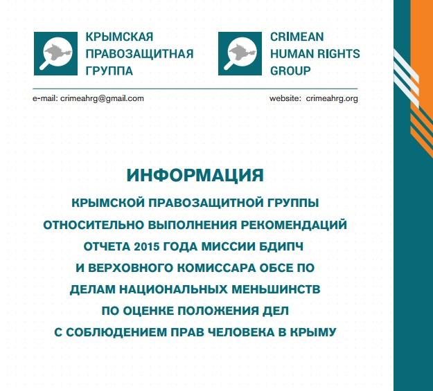 Россия полностью игнорирует рекомендации ОБСЕ по соблюдению прав человека в Крыму