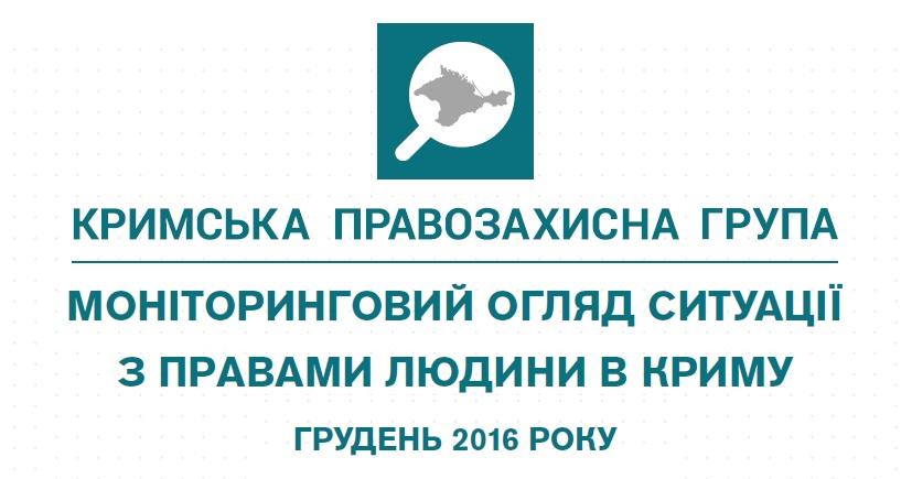 Моніторинговий огляд ситуації з правами людини у Криму за грудень 2016