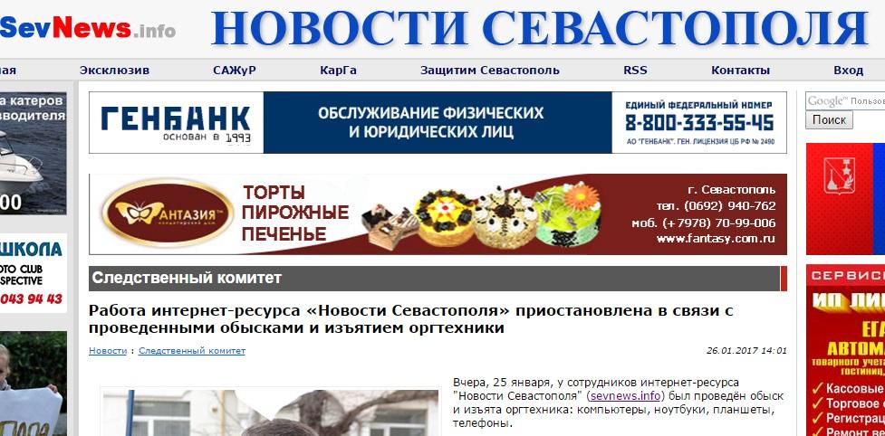 Сайт «Новости Севастополя» остановил работу из-за обыска и изъятия техники