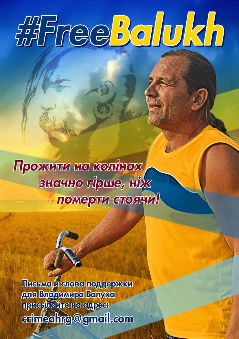 Оккупационные власти Крыма начали суд над украинским фермером-активистом Балухом - Цензор.НЕТ 5783