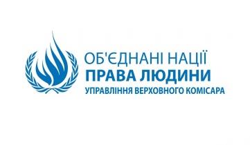 О нарушении прав человека в Крыму в докладе Управление Верховного комиссара ООН