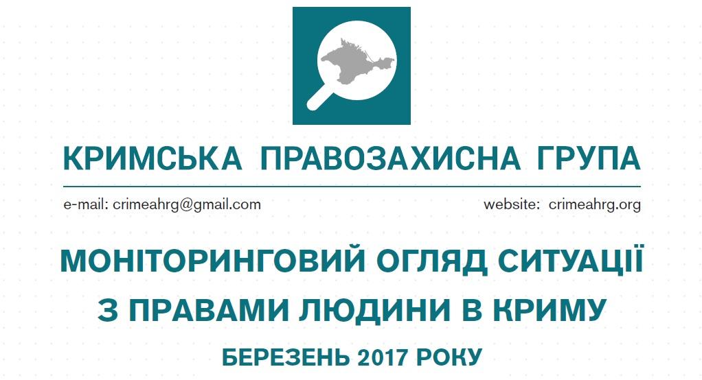 Моніторинговий огляд ситуації з правами людини у Криму за березень 2017