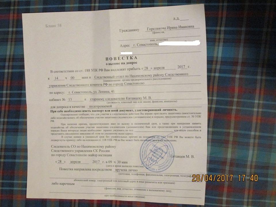 В Крыму украинская активистка побывала на допросе у следователя за посты в соцсети