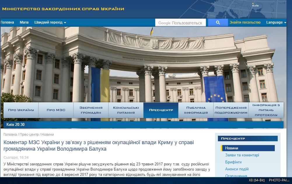 Комментарий МИД Украины в связи с решением оккупационных властей Крыма по делу украинца Владимира Балуха