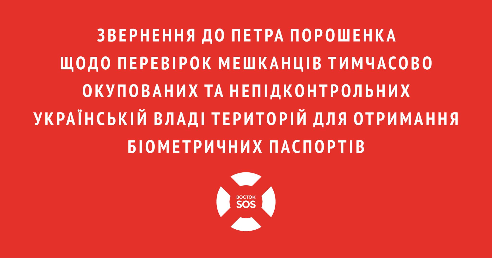 Общественники обратились к Президенту Украины с заявлением о недопустимости дискриминации жителей Крыма и Донбасса
