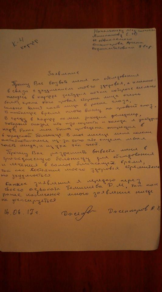 Кримський політв'язень Арсен Джеппаров  повідомив про різке погіршення стану здоров'я