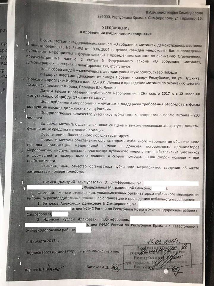 Крымский активист Дмитрий Кисиев подал в суд на администрацию Симферополя