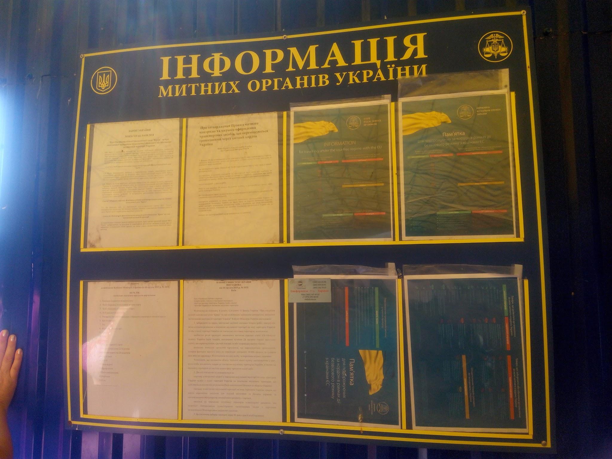 Результаты мониторингового визита на украинский КПВВ Чонгар