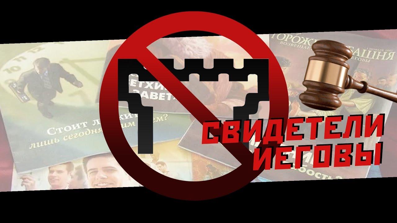 «Севастопольский городской суд» оставил в СИЗО четверых сторонников религиозной организации «Свидетели Иеговы»