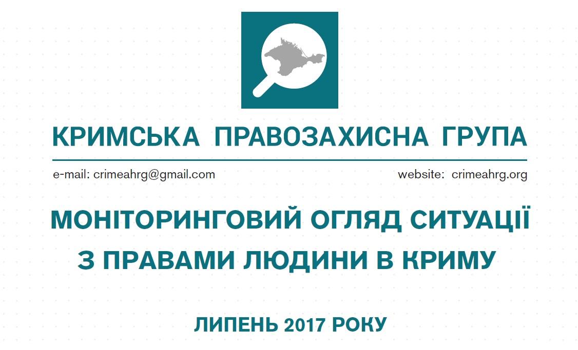 Моніторинговий огляд ситуації з правами людини у Криму за липень 2017