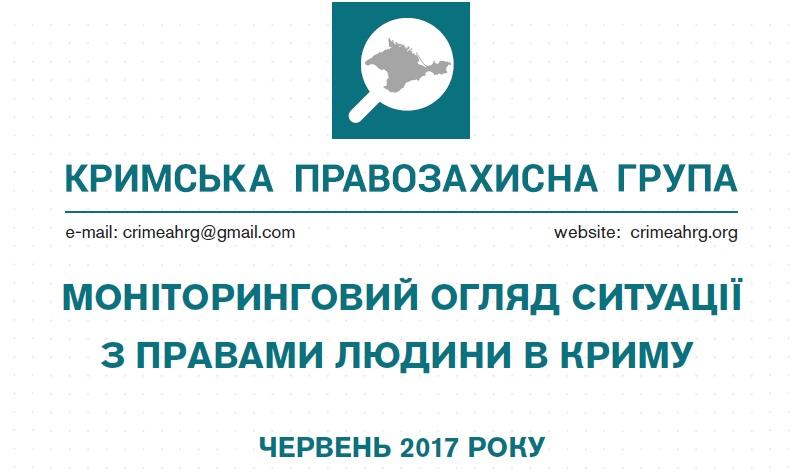 Моніторинговий огляд ситуації з правами людини у Криму за червень 2017