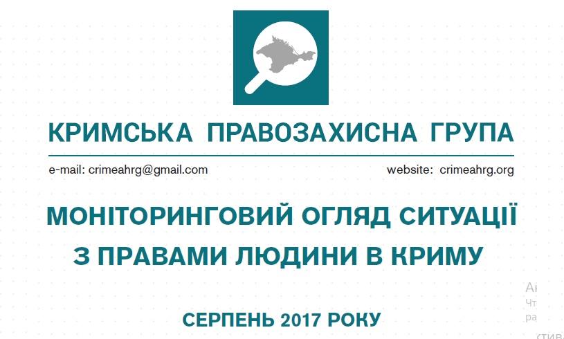 Моніторинговий огляд ситуації з правами людини у Криму за серпень 2017