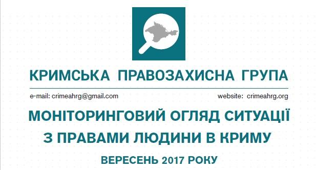 Моніторинговий огляд ситуації з правами людини у Криму за вересень 2017