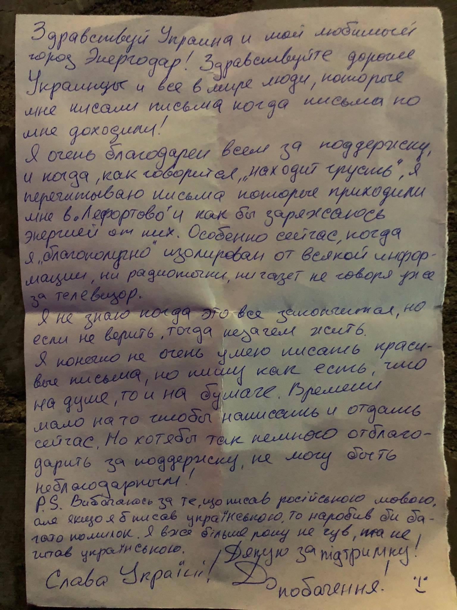 Я перечитую ваші листи та заряджуюся від них енергією, – Євген Панов передав листа із СІЗО