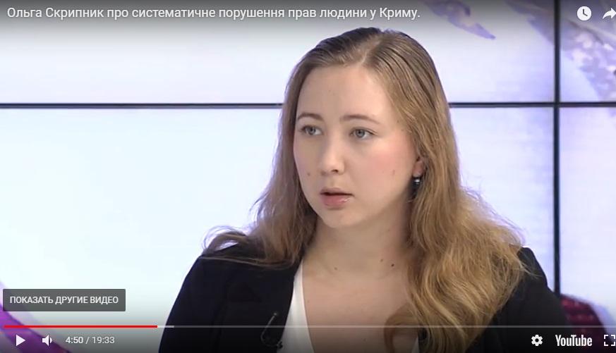 Ольга Скрипник про систематичне порушення прав людини у Криму