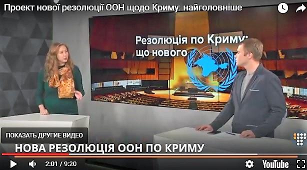 Проект нової резолюції ООН щодо Криму забороняє блокаду мешканців півострова — Скрипник